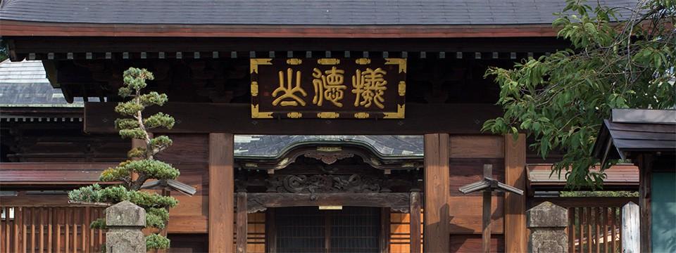 犠徳山 本覚寺 山門