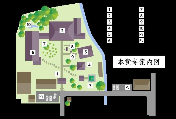 本覚寺案内図