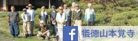 本覚寺facebook