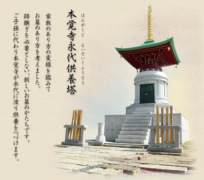 本覚寺永代供養塔